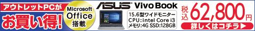 ASUS VivoBook A541UA-GO1342TS MSOffice付<アウトレット品>