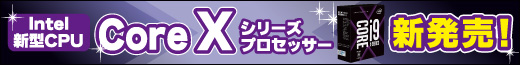 Intel 新CPU Core X シリーズ 新発売!