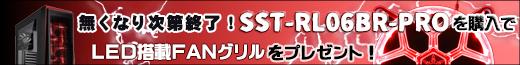 無くなり次第終了!SST-RL06BR-PRO購入でLED搭載FANグリルをプレゼント!