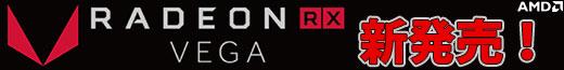 AMD 新GPU RADEON RX VEGA 予約受付中!