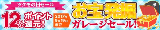 ツクモの日セール(9/9-9/19) 12%ポイント還元!ネットショップお宝発掘ガレージセール!