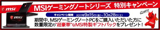 MSIゲーミングノートシリーズ 特別キャンペーン!