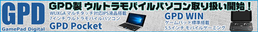 GPD製ウルトラモバイルPC GPD Pocket、GPD WIN取り扱い開始!