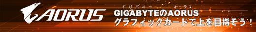 GIGABYTE AORUS特集