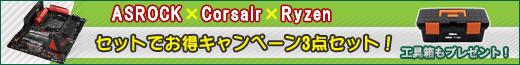 ASRock×CORSAIR×AMD Ryzen セットでお得キャンペーン3点セット!