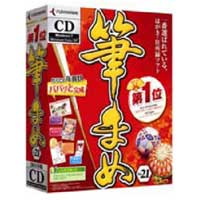 筆まめVer.21 通常版CD