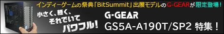 インディーゲームの祭典「BitSummit」出展モデルのG-GEARが限定登場!小さく、軽く、それでいてパワフル!「G-GEAR GS5A-A190T/SP2」特集!
