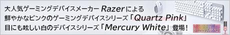 大人気ゲーミングデバイスメーカー「Razer」による鮮やかなピンクのゲーミングデバイスシリーズ「Quartz Pink」と目にも眩しい白のデバイスシリーズ「Mercury White」登場!
