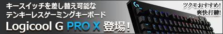 キースイッチを差し替え可能なテンキーレスゲーミングキーボード「Logicool G PRO X」登場!
