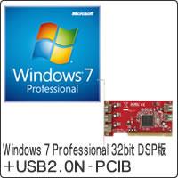 【クリックでお店のこの商品のページへ】Windows 7 Professional 32bit DSP版 DVD-ROM + USB2.0N-PCIB バルク品 セット