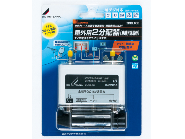 【クリックで詳細表示】DX ANTENNA 屋外用2分配器(全端子通電) 2DBL1CB