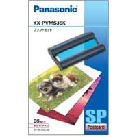 ポストカードサイズプリントセット(36枚入り) KX-PVMS36K