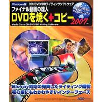 【クリックでお店のこの商品のページへ】DVDを焼く+コピー2007 (ファイナル動画の達人)