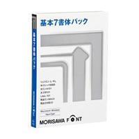 【クリックでお店のこの商品のページへ】MORISAWA Font OpenType 基本7書体パック 《送料無料》