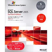 【クリックでお店のこの商品のページへ】Microsoft SQL Server 2005 Standard Edition 日本語版 5CAL付き アカデミック版 サービスパック2同梱 《送料無料》