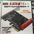AREAからSATAポートを6個増設するPCIEx4ボードが登場!